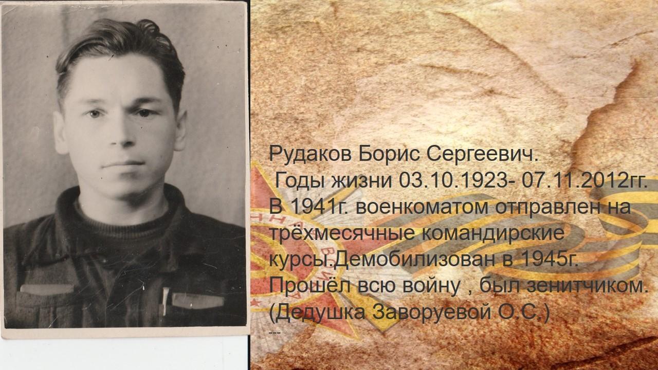 Rudakov-2