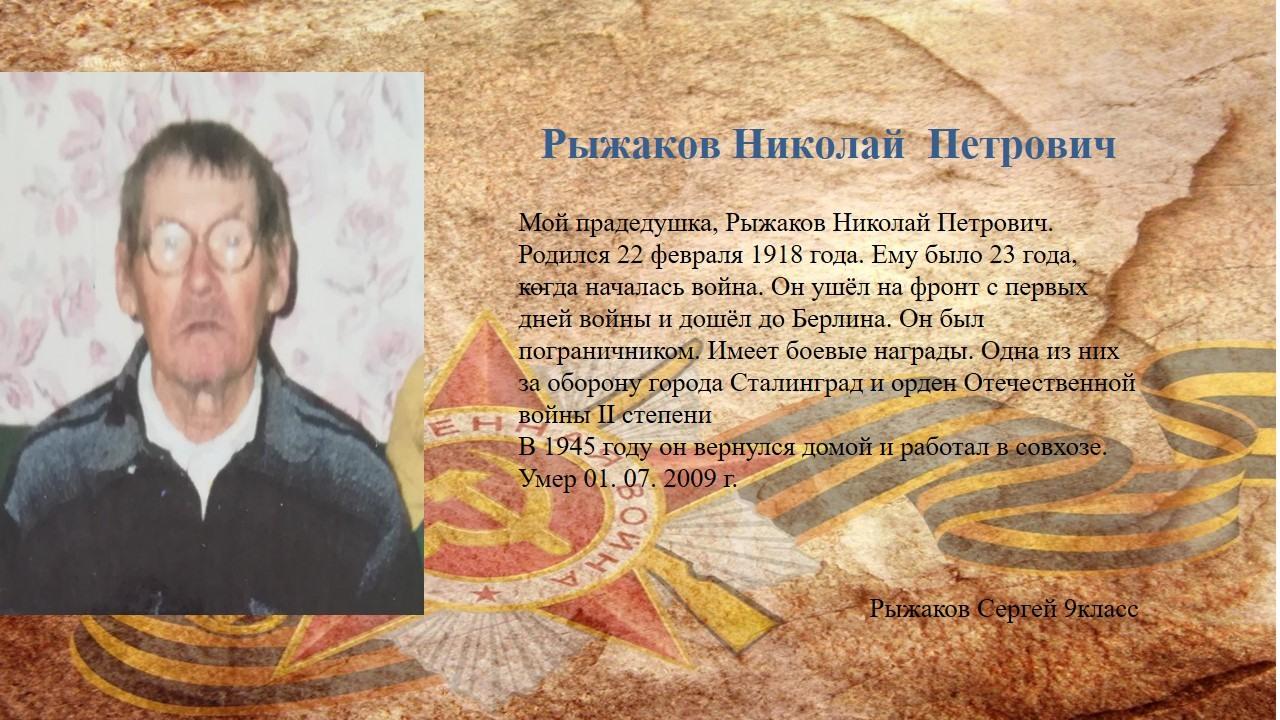Ryzhakov-Nikolay-Petrovich