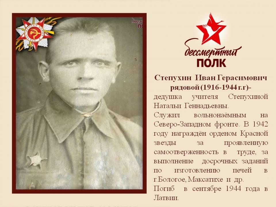 Stepukhin-Ivan-Gerasimovich