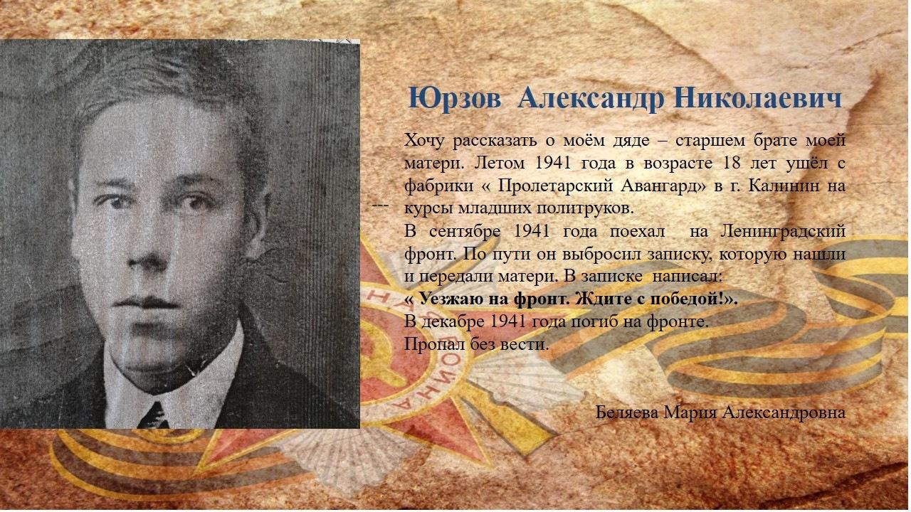YUrzov