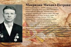 Makridin