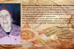 Vinogradov